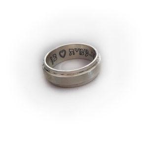 טבעת כסף בכיתוב פנימי